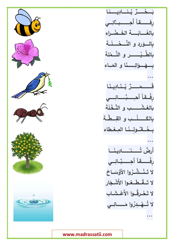 nechid albiaa madrassatii com_002