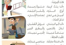 Photo of محفوظات السنة الثانية من الكتاب المدرسي