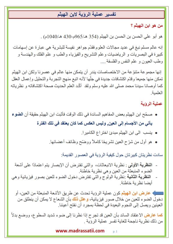3amaliatt-arroia-ebn-alhaythem-madrassatii-com_001