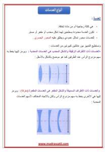 al3adassatt-2-madrassatii-com_001