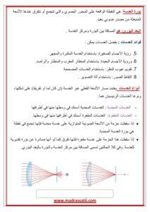 al3adassatt-2-madrassatii-com_002