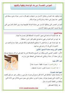 alhawass-madrassatii-com_001