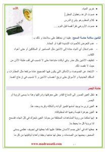 alhawass-madrassatii-com_002