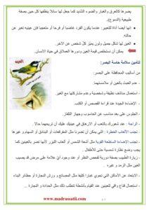 alhawass-madrassatii-com_003