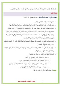 alhawass-madrassatii-com_004