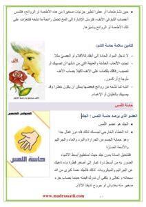 alhawass-madrassatii-com_005