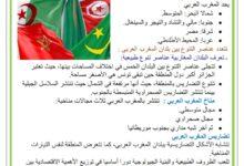 Photo of المغرب العربي : الموقع ، المناخ و التضاريس
