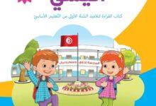 Photo of كتب مدرسية : أنيسي كتاب القراءة لتلاميذ السنة الاولى من التعليم الاساسي