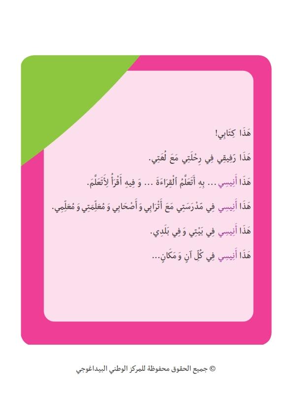 arabia-nouveau-1_003