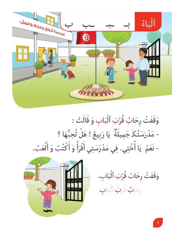 كتاب فقه السنة pdf