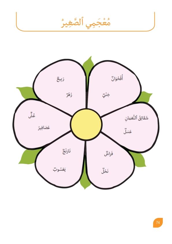 arabia-nouveau-1_075