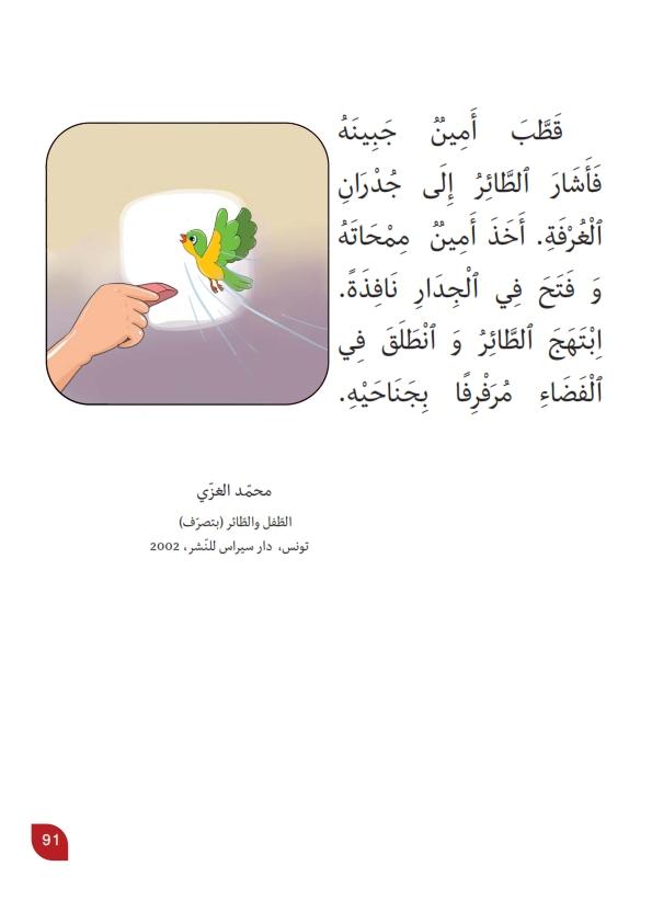 arabia-nouveau-1_092