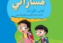 صورة كتب مدرسية : مساراتي كتاب القراءة لتلاميذ السنة الثانية من التعليم الأساسي