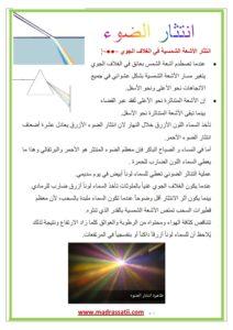 entithar-atthaou-fel-fadha-madrassatii-com_001