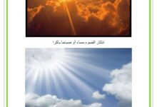 Photo of انتثار الضوء : انتثار الأشعة الشمسية في الغلاف الجوي