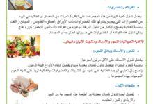 صورة محور التغذية : مصادر الأغذية – الأغذية النباتية و الأغذية الحيوانية ( ملخص )