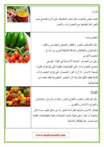 massader alaghthia 2 madrassatii com_002