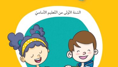 Photo of كتب مدرسية : كتاب الرياضيات لتلاميذ السنة الاولى من التعليم الأساسي