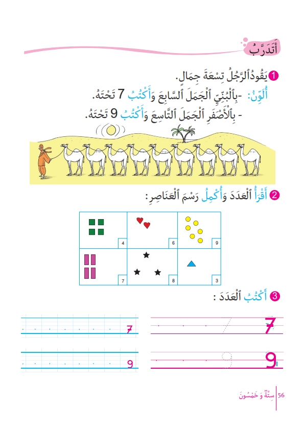 math-nouveau-1_057