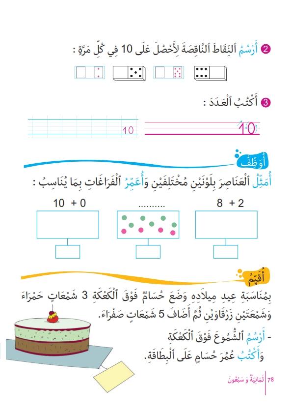 math-nouveau-1_079