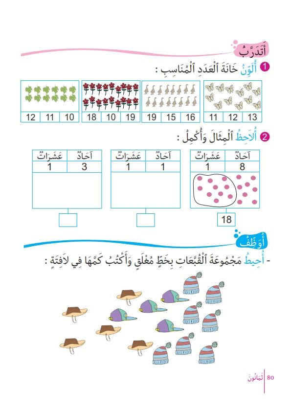 math-nouveau-1_081