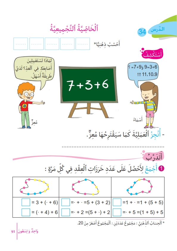 math-nouveau-1_092