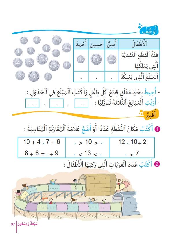 math-nouveau-1_098