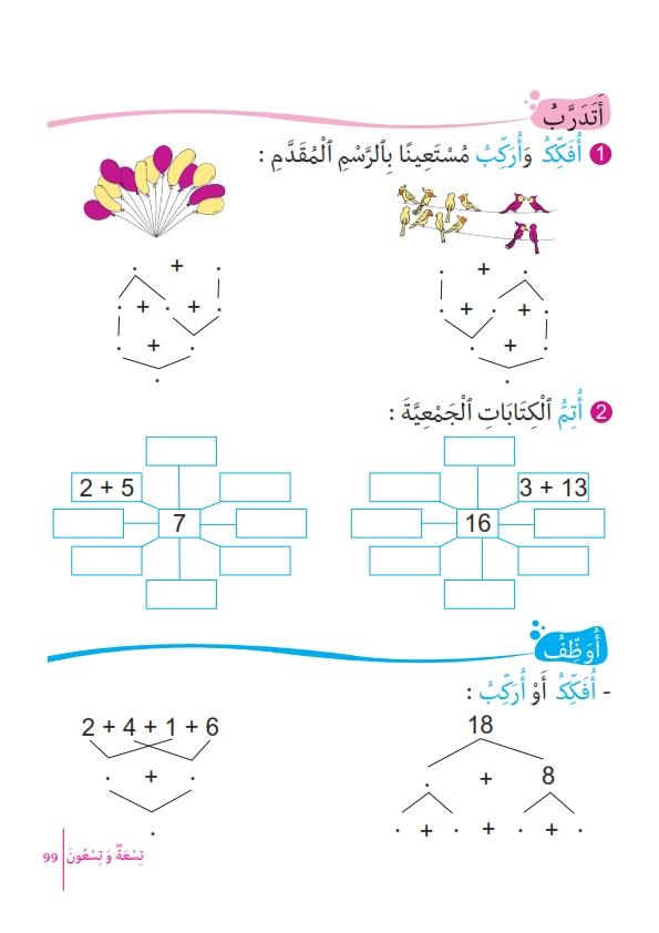 math-nouveau-1_100