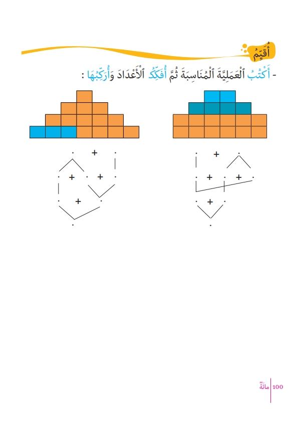 math-nouveau-1_101