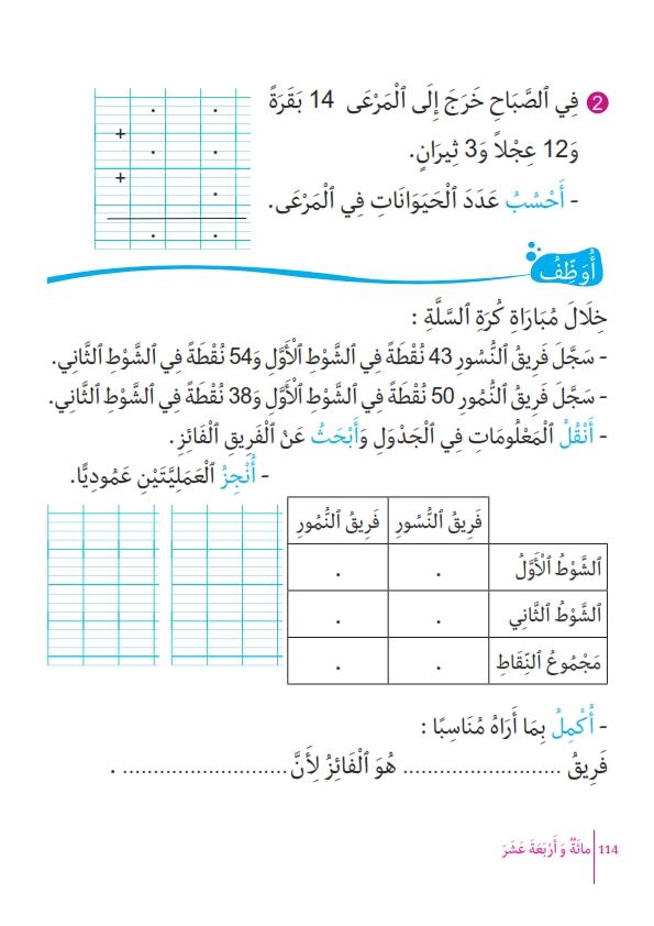 math-nouveau-1_115