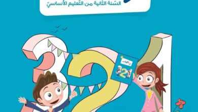 Photo of كتب مدرسية : كتاب رياضيات لتلاميذ السنة الثانية من التعليم الأساسي