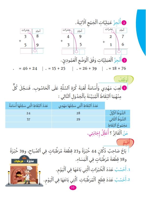 math-nouveau-2_011
