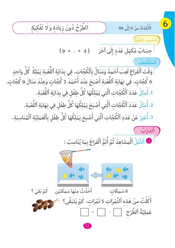 math-nouveau-2_013