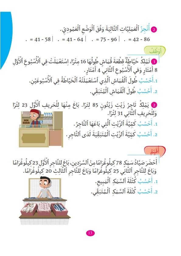 math-nouveau-2_014
