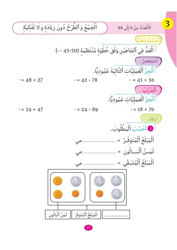 math-nouveau-2_026