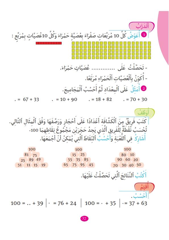 math-nouveau-2_033