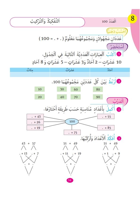 math-nouveau-2_035