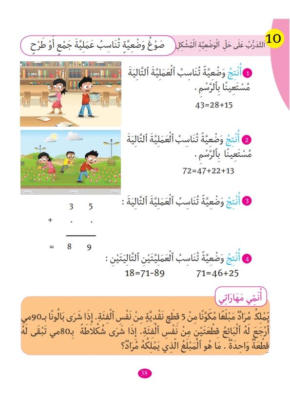 math-nouveau-2_039