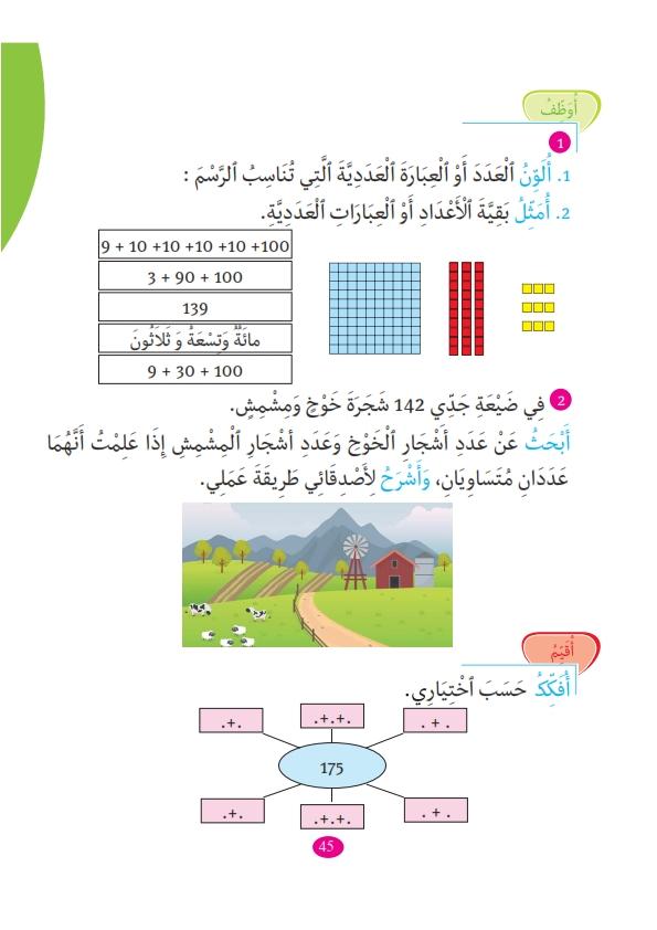 math-nouveau-2_046