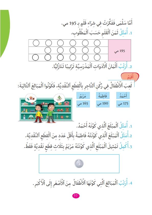 math-nouveau-2_058