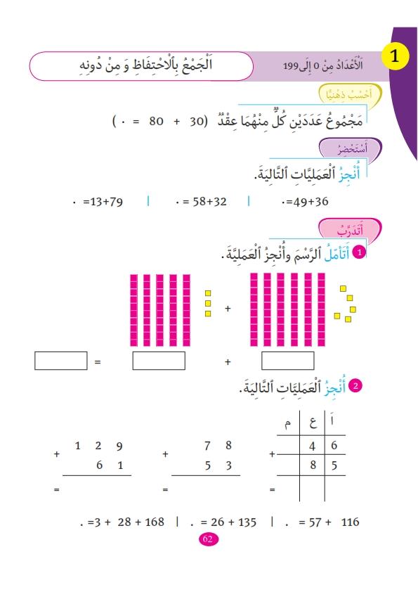 math-nouveau-2_063
