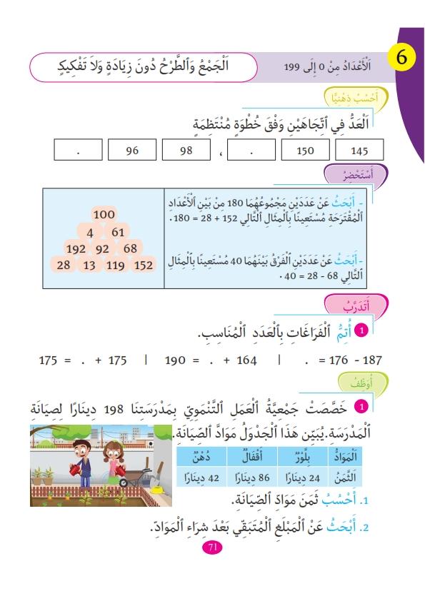 math-nouveau-2_072
