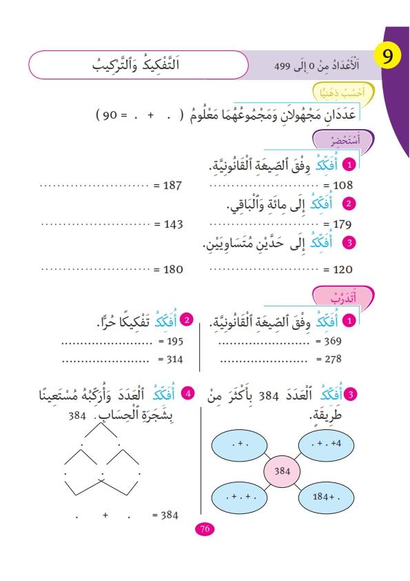 math-nouveau-2_077