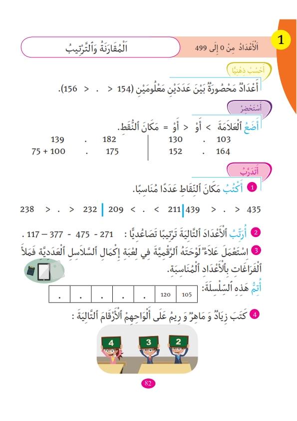 math-nouveau-2_083