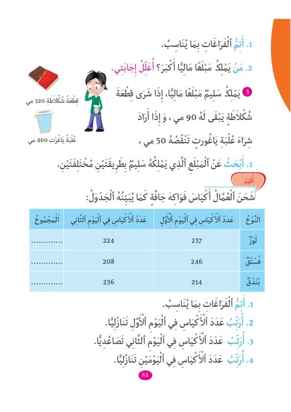 math-nouveau-2_085
