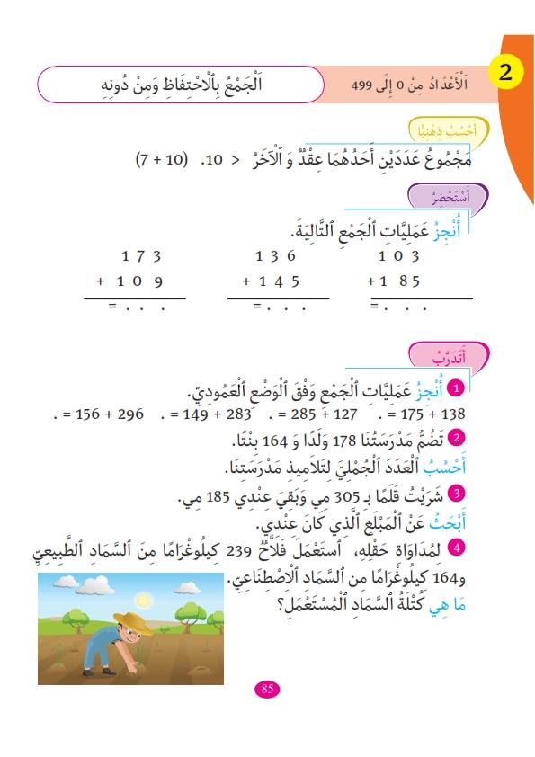 math-nouveau-2_086