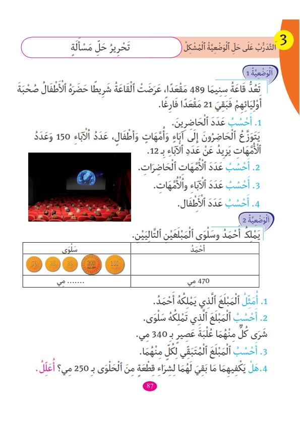 math-nouveau-2_088