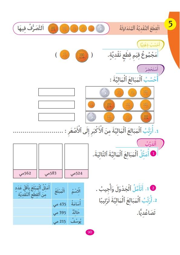 math-nouveau-2_091
