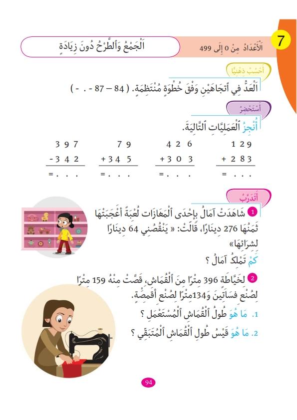math-nouveau-2_095