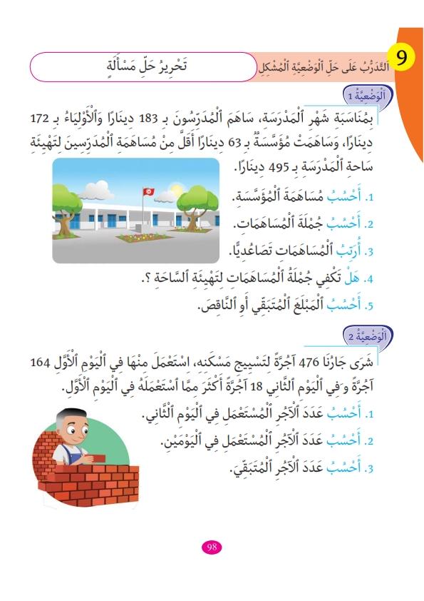 math-nouveau-2_099